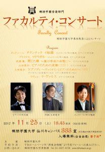 http://kawamurafumio.com/blog/wp-content/uploads/2017/11/20171125.jpg